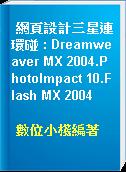 網頁設計三星連環碰 : Dreamweaver MX 2004.PhotoImpact 10.Flash MX 2004