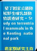 墾丁國家公園陸域野生哺乳類動物調查研究 = Study on terrestrial mammals in the Kenting  national park