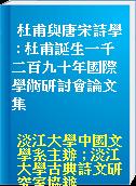 杜甫與唐宋詩學 : 杜甫誕生一千二百九十年國際學術研討會論文集