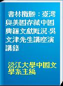 書林攬勝 : 臺灣與美國存藏中國典籍文獻概況-吳文津先生講座演講錄