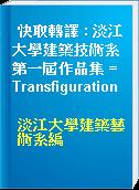 快取轉譯 : 淡江大學建築技術系第一屆作品集 = Transfiguration