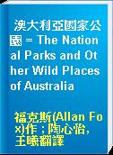 澳大利亞國家公園 = The National Parks and Other Wild Places of Australia