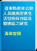 臺東縣退休公教人員健康促進生活型態與功能性體適能之研究
