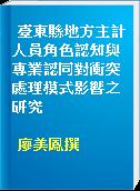 臺東縣地方主計人員角色認知與專業認同對衝突處理模式影響之研究
