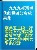 一九九九臺灣現代劇場研討會成果集