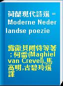 荷蘭現代詩選 = Moderne Nederlandse poezie