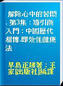 解除心中的苦悶. 第3集 : 導引術入門 : 中國歷代相傳.即效性健康法