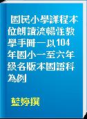 國民小學課程本位朗讀流暢性教學手冊—以104年國小一至六年級各版本國語科為例