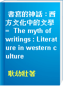 書寫的神話 : 西方文化中的文學 =  The myth of writings : Literature in western culture