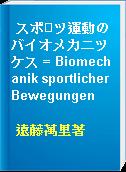スポツ運動のバイオメカニツケス = Biomechanik sportlicher Bewegungen