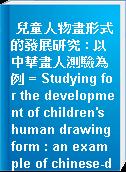 兒童人物畫形式的發展研究 : 以中華畫人測驗為例 = Studying for the development of children