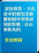 家庭背景、文化資本的類型及數量對國中學業成就的影響 : 以台東縣為例