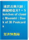 速寫古典大師 : 典藏明信片1 = Sketches of classic Maesstri : Book of 30 Postcards