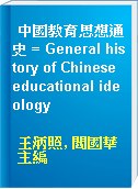 中國教育思想通史 = General history of Chinese educational ideology
