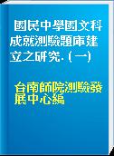 國民中學國文科成就測驗題庫建立之研究. ( 一)