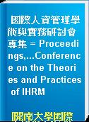國際人資管理學術與實務研討會專集 = Proceedings,...Conference on the Theories and Practices of IHRM