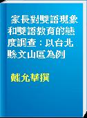 家長對雙語現象和雙語教育的態度調查 : 以台北縣文山區為例