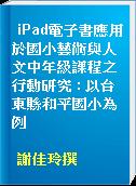 iPad電子書應用於國小藝術與人文中年級課程之行動研究 : 以台東縣和平國小為例