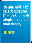 對話的喧聲 : 巴赫汀文化理論述評 = Bakhtin
