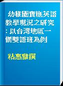 幼稚園實施英語教學現況之研究 : 以台灣地區一個雙語班為例