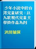 少年小說中的台灣兒童研究 : 以九歌現代兒童文學獎作品為例