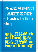 多元式英語聽力 : 基礎主題訓練 = Basics in listening