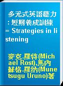 多元式英語聽力 : 短期養成訓練 = Strategies in listening
