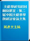 文獻學研究的回顧與展望 : 第二屆中國文獻學學術研討會論文集