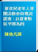 原住民老年人休閒活動參與現況調查 : 以臺東縣延平鄉為例