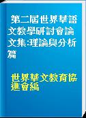 第二屆世界華語文教學研討會論文集:理論與分析篇