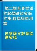 第二屆世界華語文教學研討會論文集:教學與應用篇