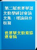 第二屆世界華語文教學研討會論文集  : 理論與分析篇