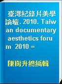 臺灣紀錄片美學論壇. 2010. Taiwan documentary aesthetics forum  2010 =