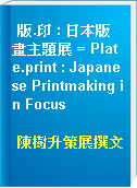 版.印 : 日本版畫主題展 = Plate.print : Japanese Printmaking in Focus