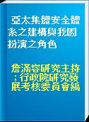 亞太集體安全體系之建構與我國扮演之角色