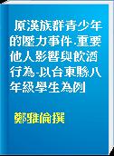 原漢族群青少年的壓力事件.重要他人影響與飲酒行為-以台東縣八年級學生為例