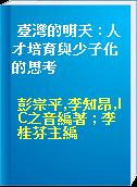 臺灣的明天 : 人才培育與少子化的思考