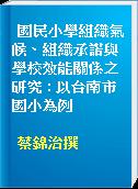 國民小學組織氣候、組織承諾與學校效能關係之研究 : 以台南市國小為例