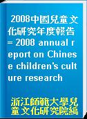 2008中國兒童文化研究年度報告 = 2008 annual report on Chinese children