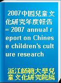 2007中國兒童文化研究年度報告 = 2007 annual report on Chinese children