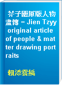 芥子園原版人物畫傳 = Jien Tzyy original article of people & matter drawing portraits