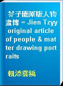 芥子園原版人物畫傳 = Jien Tzyy original article of people & matter drawing portraits