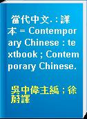 當代中文. : 課本 = Contemporary Chinese : textbook ; Contemporary Chinese.
