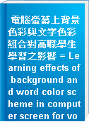 電腦螢幕上背景色彩與文字色彩組合對高職學生學習之影響 = Learning effects of background and word color scheme in computer screen for vocational high school