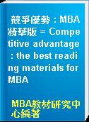 競爭優勢 : MBA精華版 = Competitive advantage : the best reading materials for MBA