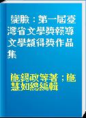變臉 : 第一屆臺灣省文學獎報導文學類得獎作品集