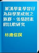 原漢學童學習行為與學業成就之族群、性格因素的比較研究