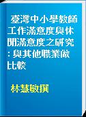 臺灣中小學教師工作滿意度與休閒滿意度之研究 : 與其他職業做比較