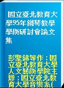 國立臺北教育大學95年鋼琴教學學術研討會論文集
