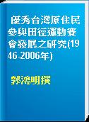 優秀台灣原住民參與田徑運動賽會發展之研究(1946-2006年)